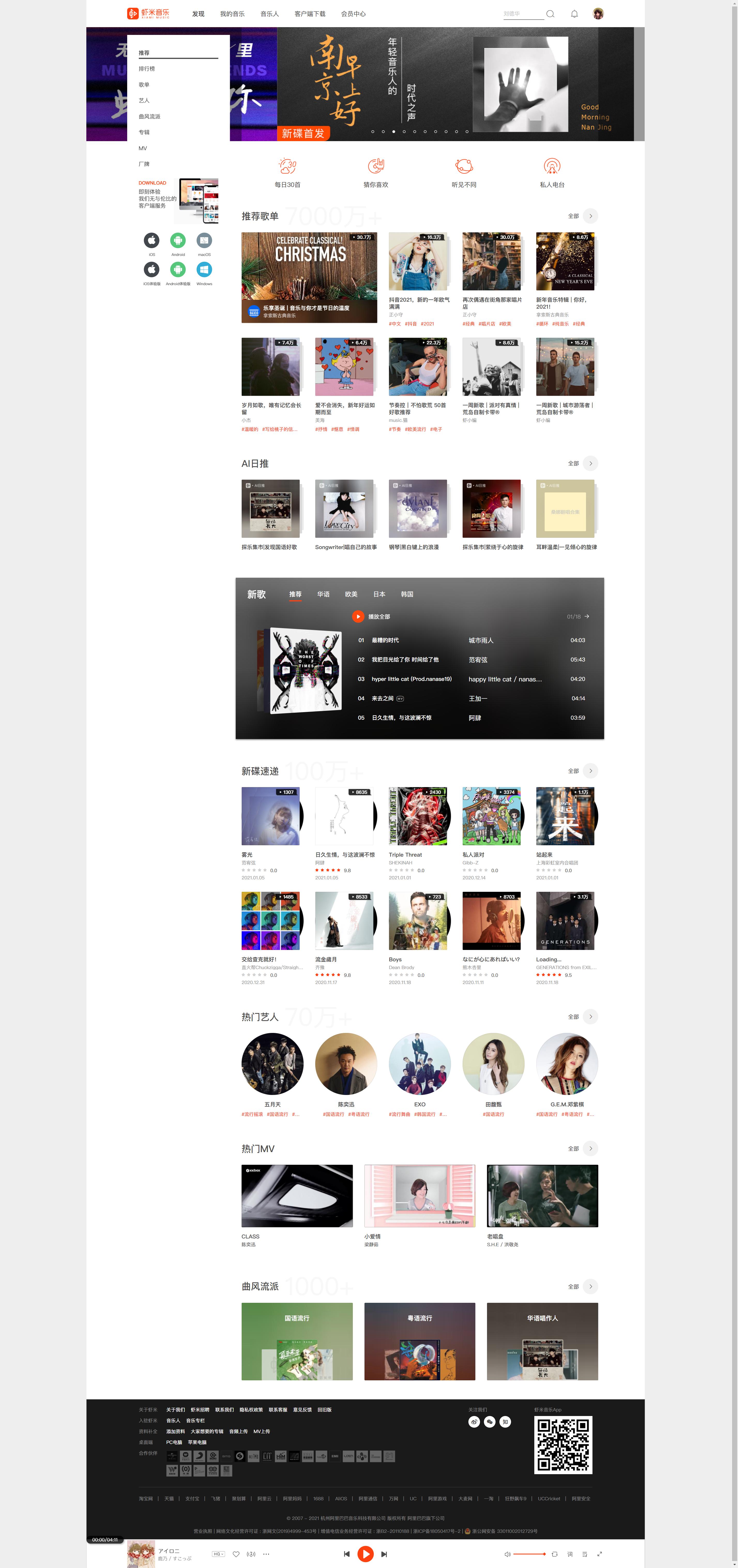 《xiami音乐宣布停止服务》